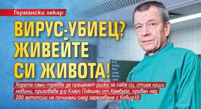 Германски лекар: Вирус-убиец? Живейте си живота!