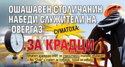 "Суматоха: Ошашавен столичанин набеди служители на ""Овергаз"" за крадци"