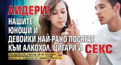 Лидери! Нашите юноши и девойки най-рано посягат към алкохол, цигари и секс