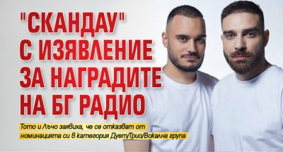 """""""СкандаУ"""" с изявление за наградите на БГ Радио"""