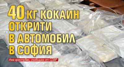 40 кг кокаин открити в автомобил в София