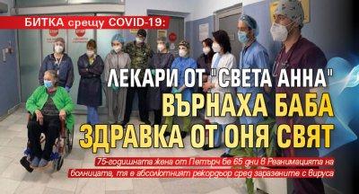 """БИТКА срещу COVID-19: Лекари от """"Света Анна"""" върнаха баба Здравка от оня свят"""