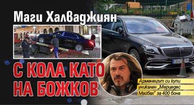 Маги Халваджиян с кола като на Божков