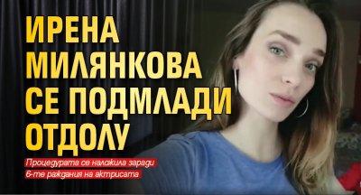 Ирена Милянкова се подмлади отдолу