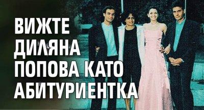 Вижте Диляна Попова като абитуриентка