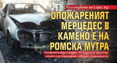 Разследване на Lupa. bg: Опожареният мерцедес в Камено е на ромска мутра