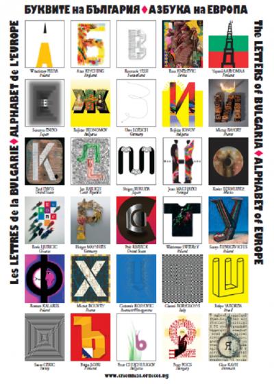 Българската азбука вдъхнови създаването на плакати (СНИМКИ+ВИДЕО)