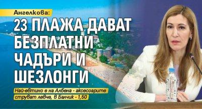 Ангелкова: 23 плажа дават безплатни чадъри и шезлонги