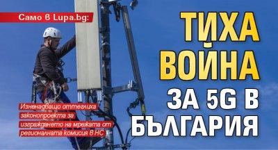 Само в Lupa.bg: Тиха война за 5G в България
