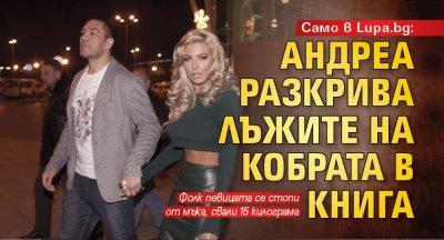 Само в Lupa.bg: Андреа разкрива лъжите на Кобрата в книга