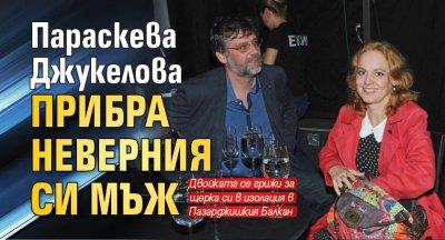 Параскева Джукелова прибра неверния си мъж