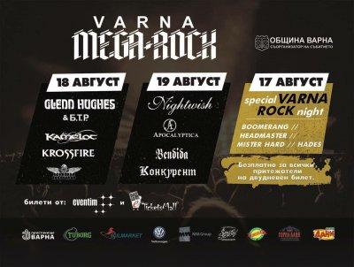 """Отложиха и """"Varna Rock"""""""