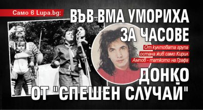 """Само в Lupa.bg: Във ВМА умориха за часове Донко от """"Спешен случай"""""""