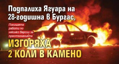Подпалиха Ягуара на 28-годишна в Бургас, изгоряха 2 коли в Камено