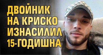 Двойник на Криско изнасилил 15-годишна