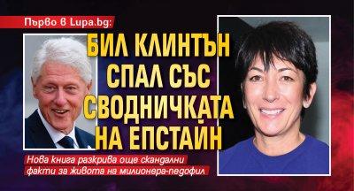 Първо в Lupa.bg: Бил Клинтън спал със сводничката на Епстайн
