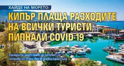 ХАЙДЕ НА МОРЕТО: Кипър плаща разходите на всички туристи, пипнали COVID-19