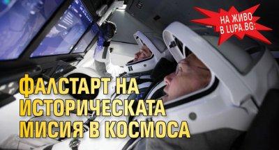 На живо в Lupa.bg: Фалстарт на историческата мисия в Космоса