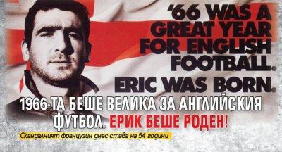 1966-та беше велика за английския футбол. Ерик беше роден!