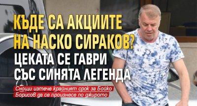 Къде са акциите на Наско Сираков? Цеката се гаври със синята легенда