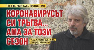 Проф. Николай Витанов: Коронавирусът си тръгва... ама за този сезон