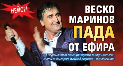 Нейсе! Веско Маринов пада от ефира