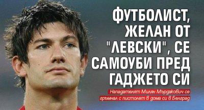 """Футболист, желан от """"Левски"""", се самоуби пред гаджето си"""