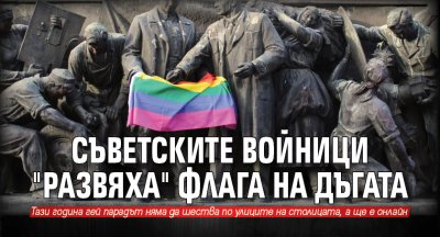 """Съветските войници """"развяха"""" флага на дъгата"""