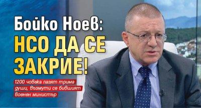Бойко Ноев: НСО да се закрие!