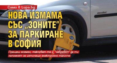 """Само в Lupa.bg: Нова измама със """"зоните"""" за паркиране в София"""
