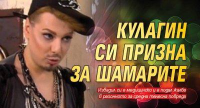 Кулагин си призна за шамарите