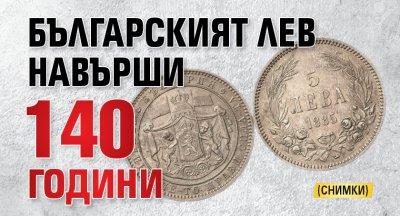 Българският лев навърши 140 години (СНИМКИ)