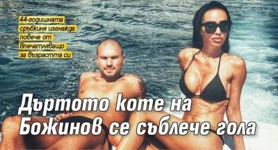 Дъртото коте на Божинов се съблече гола