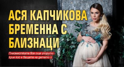 Ася Капчикова бременна с близнаци