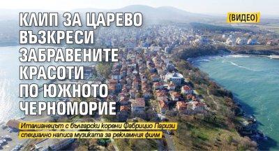 Клип за Царево възкреси забравените красоти по Южното Черноморие (ВИДЕО)