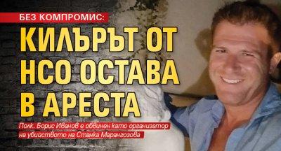 БЕЗ КОМПРОМИС: Килърът от НСО остава в ареста