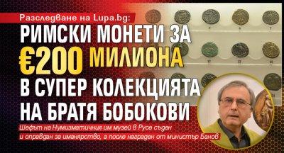 Разследване на Lupa.bg: Римски монети за €200 милиона в супер колекцията на братя Бобокови (СНИМКИ)
