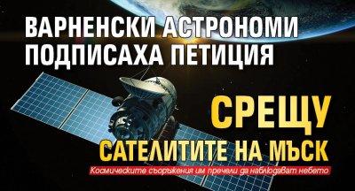 Варненски астрономи подписаха петиция срещу сателитите на Мъск