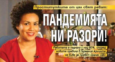 Проститутките от цял свят реват: Пандемията ни разори!