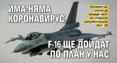 Има-няма коронавирус, F-16 ще дойдат по план у нас