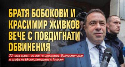 Братя Бобокови и Красимир Живков вече с повдигнати обвинения