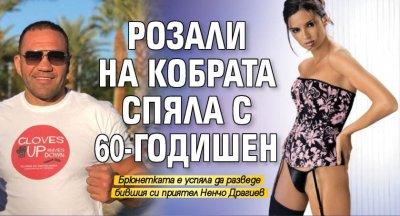 Розали на Кобрата спяла с 60-годишен
