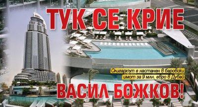 Тук се крие Васил Божков!