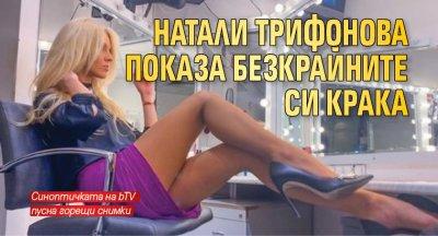Натали Трифонова показа безкрайните си крака