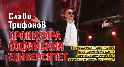 Слави Трифонов иронизира Софийския университет