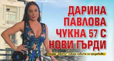 Дарина Павлова чукна 57 с нови гърди