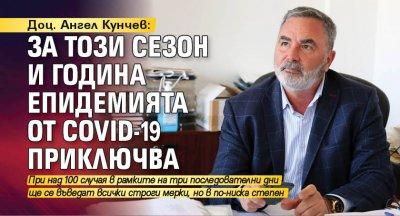 Доц. Ангел Кунчев: За този сезон и година епидемията от COVID-19 приключва