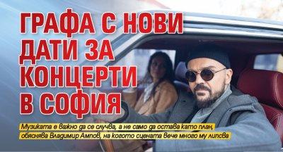 Графа с нови дати за концерти в София