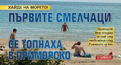 ХАЙДЕ НА МОРЕТО! Първите смелчаци се топнаха в Приморско (СНИМКИ)