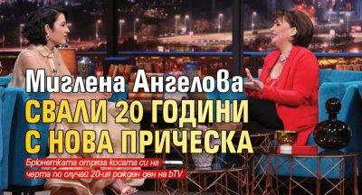 Миглена Ангелова свали 20 години с нова прическа